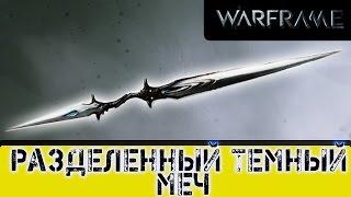 Warframe: Разделенный Темный Меч И СНОВА ГОВНО