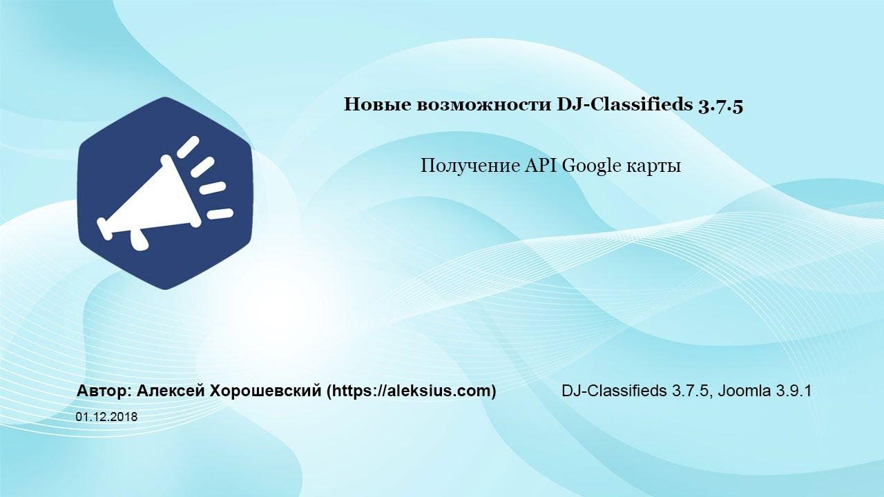 DJ-Classifieds 3.7.5. Новшества и получение API Google карты