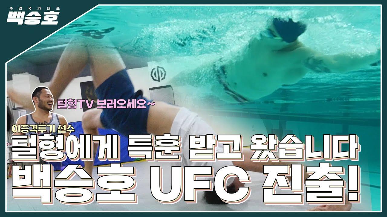 수영인이 얼마나 강한지 보여드리고 왔습니다!