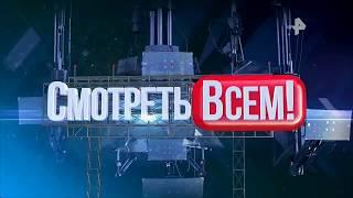 Смотреть всем! Выпуск за июнь 12 06 2018 Топ смешные приколы РЕН ТВ HD