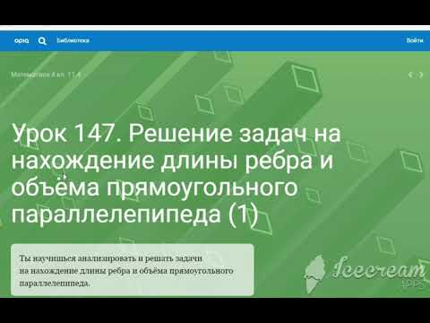 Урок 147. Математика. Объем. 4 класс