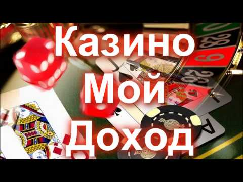 казино онлайн казино зеркало рабочая версия