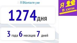 Как посмотреть сколько дней я и мои друзья в ВКонтакте(, 2016-08-14T06:55:09.000Z)