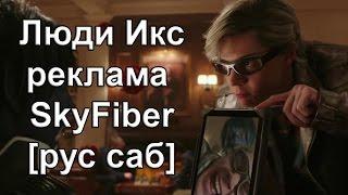 Люди Икс: Апокалипсис, реклама SkyFiber с Ртутью