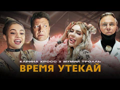 KARA KROSS & Мумий Тролль - Время Утекай