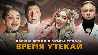 KARA KROSS x Мумий Тролль - Время Утекай (Премьера клипа 2021)