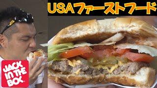 アメリカ ハンバーガー店【ジャック イン ザ ボックス】ファーストフード jack in the box ハンバーガー・タコス・ポテト