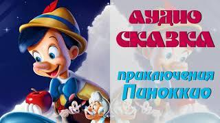 """АудиоСКАЗКА """"Приключения Пиноккио"""""""
