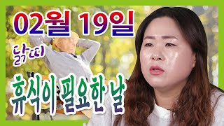 오늘의 운세 2021년 02월 19일 띠별운세 선미보살…