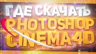 Где скачать и как установить cinema 4D (синема 4д) и PhotoShop CS6 (фотошоп) - бесплатно