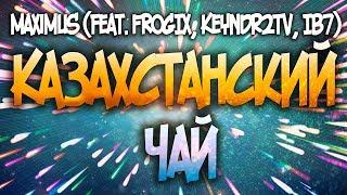 MaXiMuS (feat. FROGIX, Keyndr2TV, IB7) - КАЗАХСТАНСКИЙ ЧАЙ (ОFFICIAL MUSIC VIDEO)