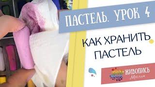Пастель для новичков - Урок 4. Уход за пастелью. Юлия Фадюшина
