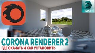 Где скачать и как установить Corona Renderer 2 [3Ds MAX 2013-2019]
