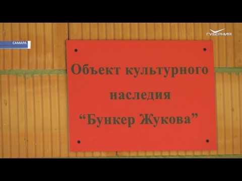 В Самаре отремонтировали часть центрального зала бункера Жукова