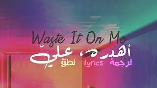 [ Arabic Sub / Lyrics / نطق ] Steve Aoki ft. BTS - Waste It On Me