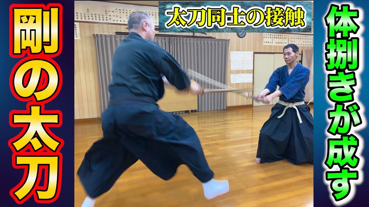 組み討ちにも通ずる『剛』の剣術型! 浅山一伝流の技を通して体捌きと間合いを学ぶ