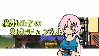 横井bit子の動画「8bit系バーチャルYoutuber、横井ビト子です!【自己紹介動画】」のサムネイル画像
