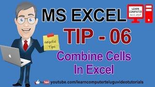 MS EXCEL TIP 06 -  Combine Cells In Excel In Telugu Video Tutorial | LEARN COMPUTER TELUGU CHANNEL