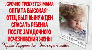СРОЧНО ТРЕБУЕТСЯ МАМА. Аудио повесть. Ирина Кудряшова.