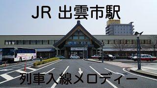 JR 出雲市駅列車入線メロディー