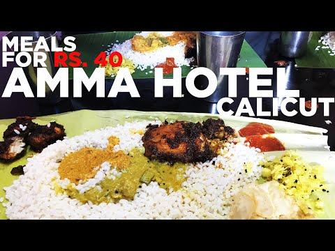 Amma Mess - Malayalam Version