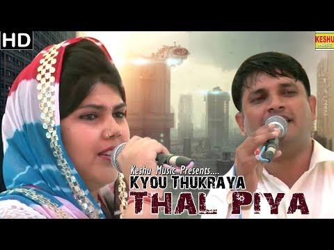 क्यों ठुकराया थाल पिया जी    Hit Haryanvi Ragni Live Stage    Haryanvi August Hit Ragini 2017