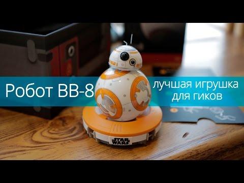 Робот-шар BB-8 – милейший дроид из Star Wars