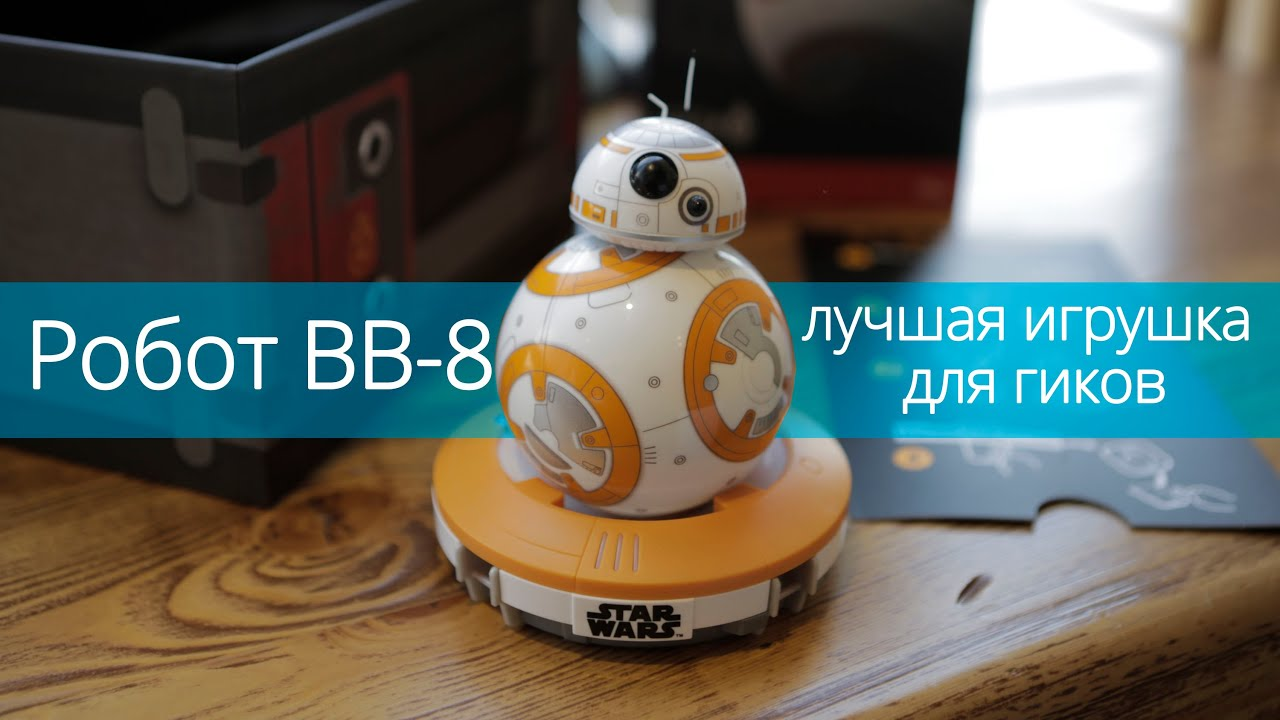 Unboxing and Testing: BB-8 App-Enabled Droid ~ SPHERO Star Wars .