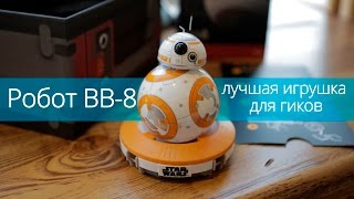 Робот-шар BB-8 – милейший дроид из Star Wars(Подписаться на канал: http://www.youtube.com/user/htmailru?sub_confirmation=1 Группа Hi-Tech.Mail.Ru на Facebook ..., 2015-09-24T15:09:11.000Z)