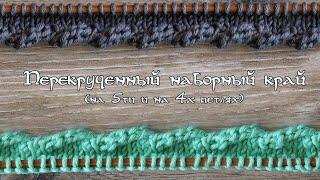 Перекрученный наборный край 🌪 Twisted border knitting pattern