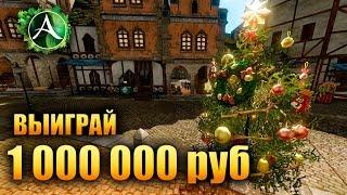 ArcheAge - ВЫИГРАЙ 1 000 000 РУБЛЕЙ!