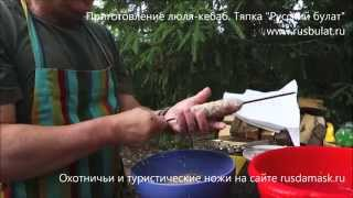 Приготовление люля-кебаб. Тяпка