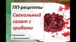 ПП-рецепты 🌶САЛАТ ИЗ СВЕКЛЫ- ПРОСТО ПАЛЬЧИКИ ОБЛИЖЕШЬ!!!🌶Beet Salad Recipe🌶
