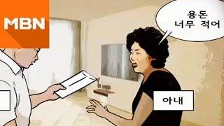 '적반하장' 아내의 이혼소송 [뉴스빅5]