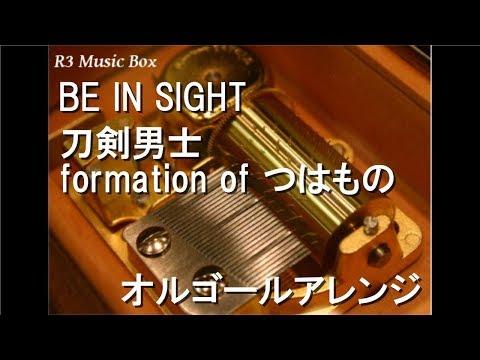BE IN SIGHT/刀剣男士 Formation Of つはもの【オルゴール】
