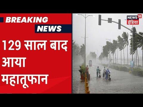 भयानक तूफान Nisarga ने Maharashtra में दी दस्तक, तेज़ बारिश के साथ हवाएं चलना जारी