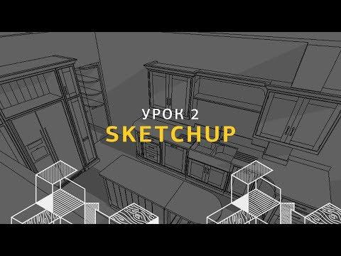 Дизайн интерьера в SketchUp. Окна, двери и потолок. Урок 2.