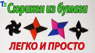 Оригами из бумаги для детей летающий сюрикен своими руками(Делаем оригами из бумаги летающий сюрикен.В данном видео для детей вы научитесь делать своими руками интер..., 2015-10-04T19:58:14.000Z)