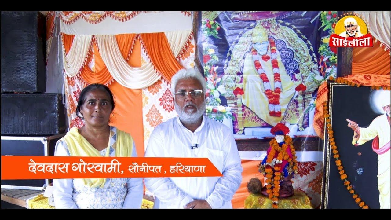 Episode -45 !!Mere Sai Mera Vishwas!! Real Life Experiences Of Sai Baba  devotees  Om Sai Ram!!