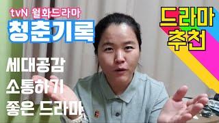 청춘기록 tvn월화드라마 설렘주의 감동주의 너무 재밌어…