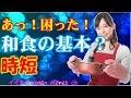 時短レシピ☆和食を作るときに知っていたい一歩~イイ女☆woman planet~ 【相互登録募…