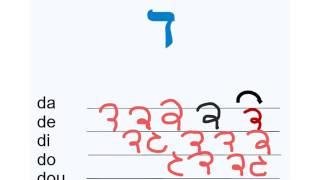 La lettre dalet ד en cursive