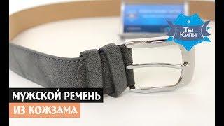 Серый мужской ремень из кожзаменителя купить в Украине. Обзор