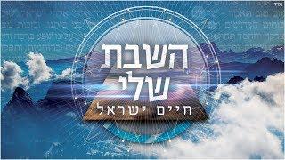 חיים ישראל - השבת שלי