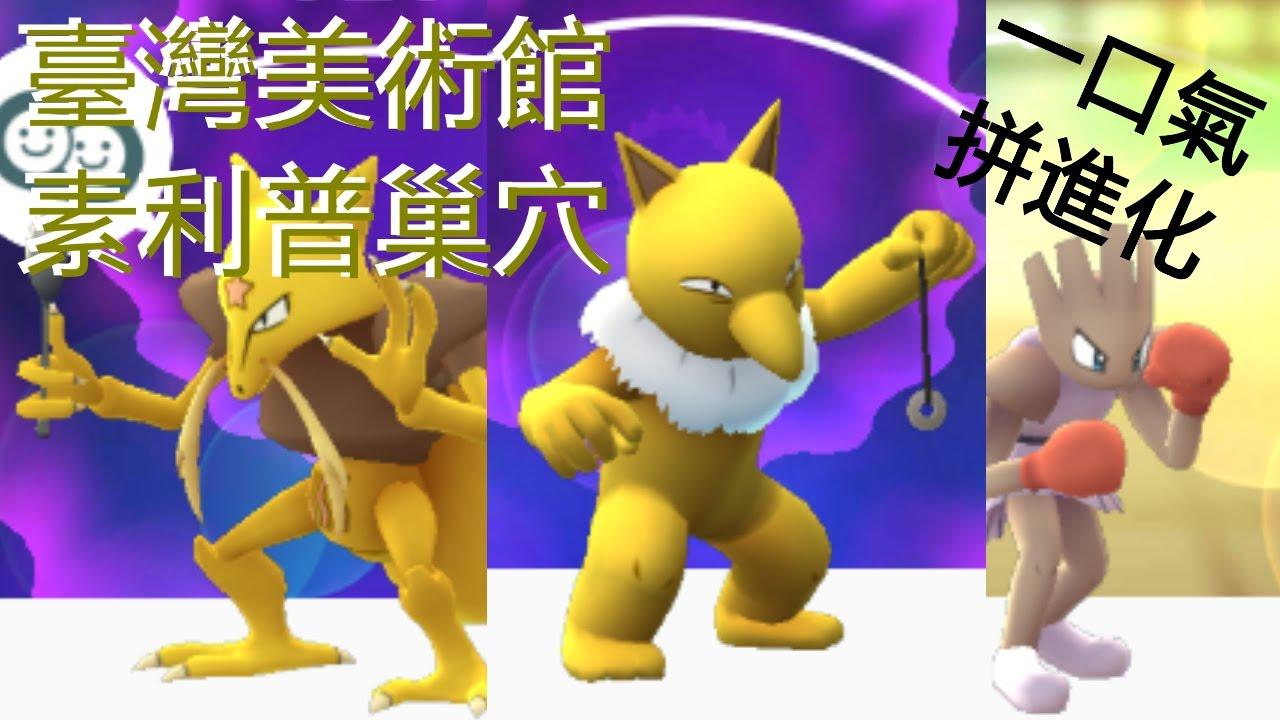 Pokémon GO 072 美術館素利普巢穴衝進化 - YouTube