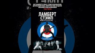 Ламберт и Стэмп(Документалка об известной британской рок-группе The Who, годом основания которой считается 1964-й. Именно тогда..., 2015-09-28T21:00:02.000Z)