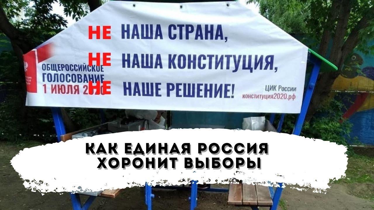 ЕДИНАЯ РОССИЯ ХОРОНИТ ВЫБОРЫ!