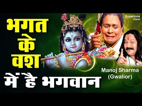 भक्त के वश में है भगवान ॥ A TRUE STORY OF KRISHNA BHAKT ॥ MANOJ SHARMA ॥ HEART TOUCHING BHAJAN