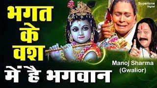 भक्त के वश में है भगवान ॥ A TRUE STORY OF KRISHNA BHAKT ॥ MANOJ SHARMA ॥ HEART TOUCHING BHAJAN