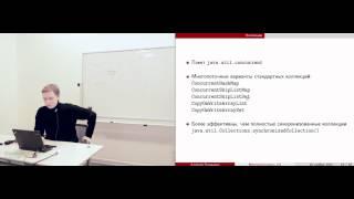 Лекция 11.  Многопоточность в Java  средства стандартной библиотеки. Алексей Владыкин. 2014 год